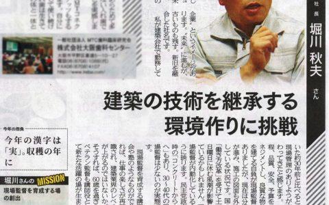 大阪日日新聞(2020.1.25)に掲載されました!